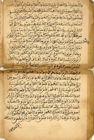 Bibliothèque privée de Shaykh al-Muhûb, Béjaîa