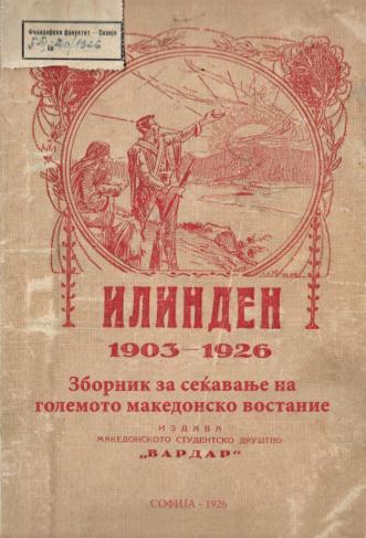 ILINDEN 1903-1926. Recueil en mémoire du grand soulèvement macédonien