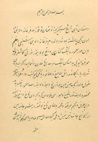 Incipit du Baburnama