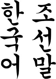 coréen écrit en coréen