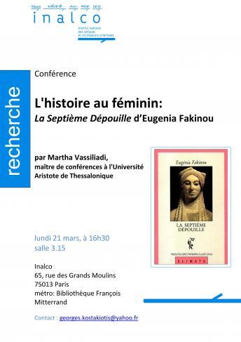 """L'histoire au féminin : """"La Septième Dépouille"""" d'Eugénia Fakinou"""