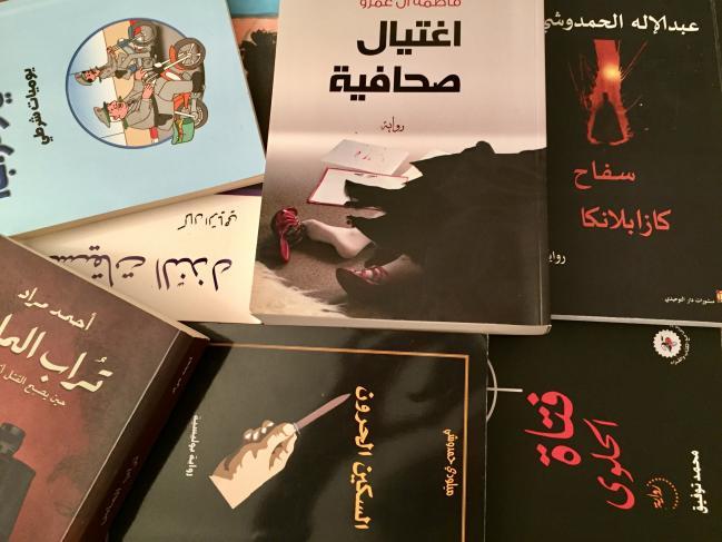 Couvertures de livres de récits policiers arabes