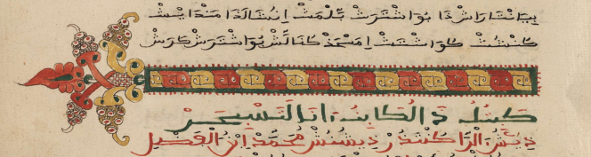 Calligraphies arabes anciennes