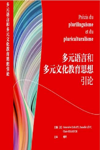 Précis du Plurilinguisme et du pluriculturalisme (chinois)