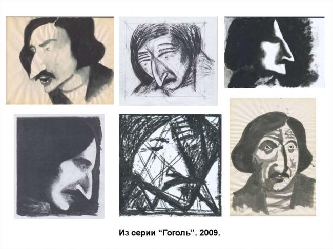Portraits tirés de la série Gogol. Dessins de l'artiste Olga Bulgakova, 2009.