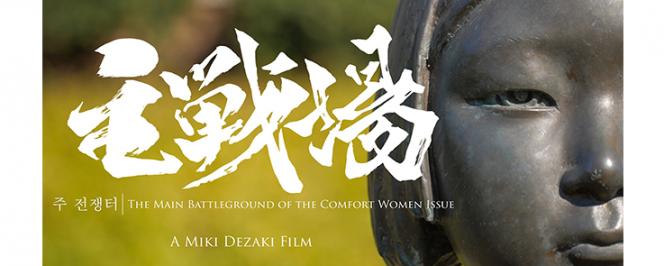 Visage noir et texte en japonais