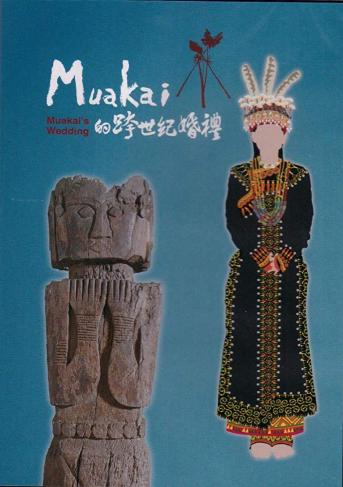 Affiche film Mukai