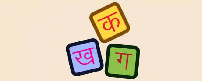 Caractères sanskrit