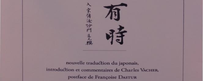 Gros plan de la couverture de la traduction française d'un livre de Tawara Machi