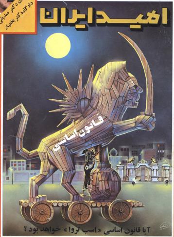 Dessin de 1979 représentant le lion solaire, ancien emblème de la Perse, sur un char en bois.