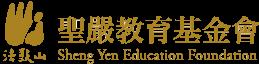 Logo Sheng Yen Education Foundation