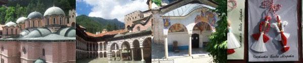 Images de la Bulgarie