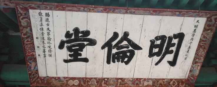 Calligraphie du lettré fonctionnaire chinois Zhu Zhifan, mort en1626, ambassadeur en Corée. Photo prise dans le hall de lecture de l'Université Sungkyunkwan, ancien collège royal de séoul (Corée)