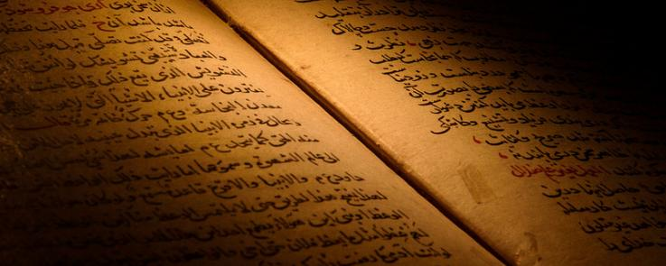 écriture arabe