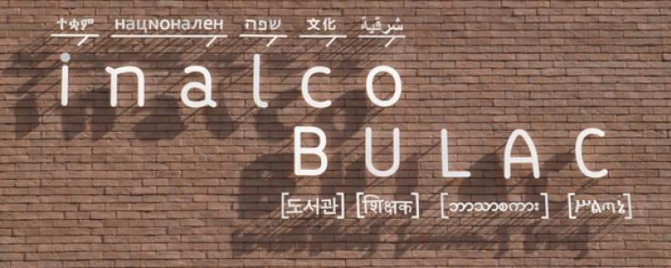 Lettrage façade Inalco