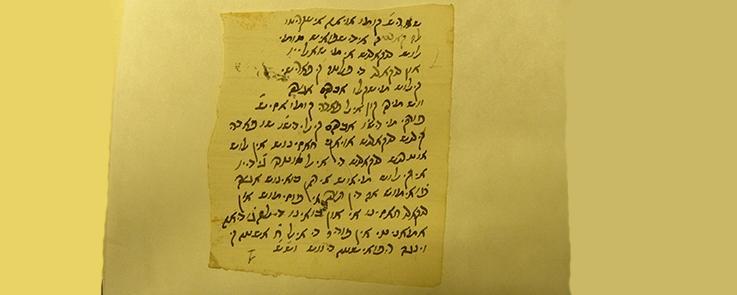 Lettre d'un marchand judéo-espagnol, fin du 18e siècle. Malgré le n° à l'envers, la lettre est bien à l'endroit.