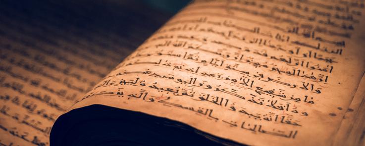 Détail d'un livre écrit en langue arabe