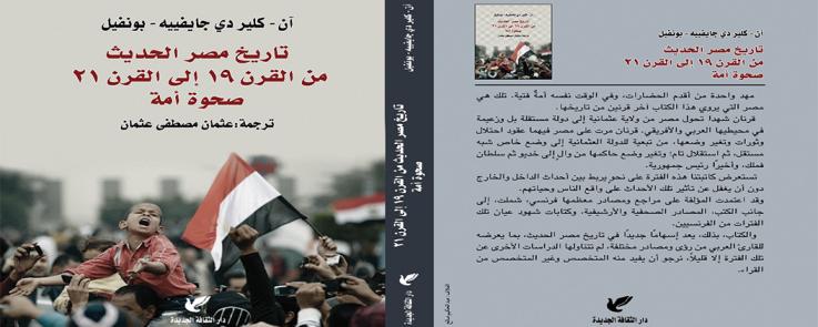 Couverture du livre avec une photo d'une manifestation avec des drapeaux égyptions et un enfant