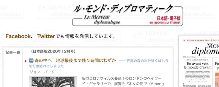Extrait de l'interface en japonais du site web des éditions internationales du Monde Diplomatique