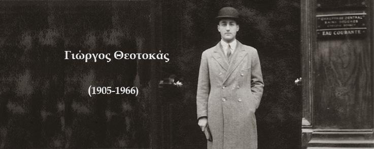 Georges Theotokas