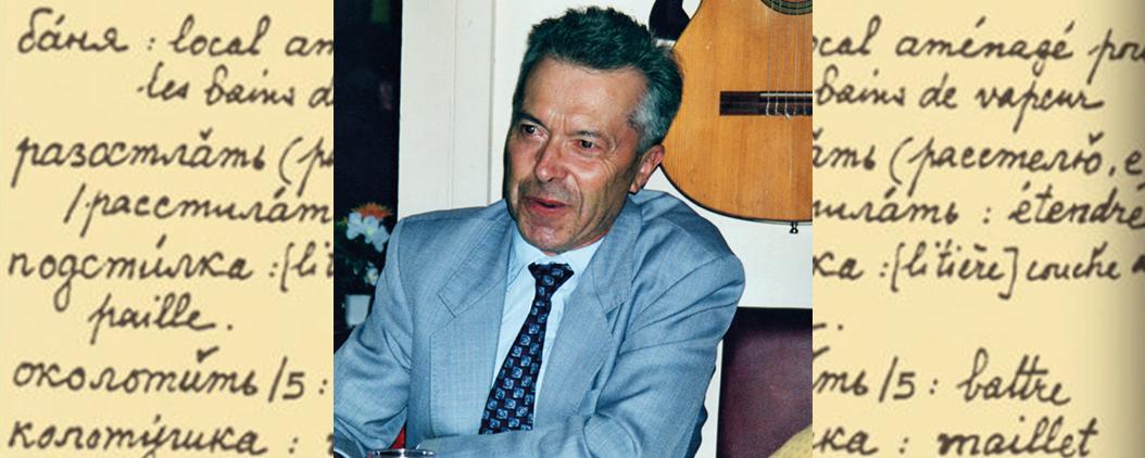 Première de couverture du livre Un homme rare : Michel Chicouène (1936-2017). Études russes et lituaniennes (détail)