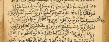 Une page d'une traduction kabyle (fin du 18eme siècle) de la `Aqida de Shaykh Sanûsî