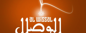 Logo association Al Wissal