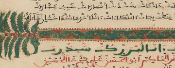 Lecture et interprétation  des textes aljamiados