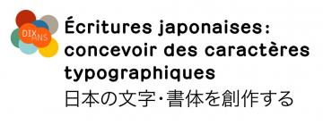 Écritures japonaises : concevoir des caractères typographiques