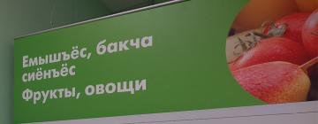 Panneau bilingue oudmourte-russe dans un supermarché