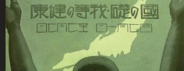 La naissance de l'Etat social japonais, Biopolitique, travail et citoyenneté dans le Japon impérial (1868-1945)