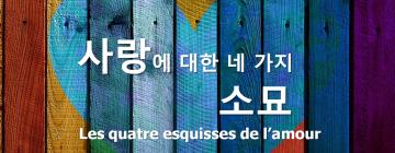 affiche représentation théâtre : les quatre esquisses de l'amour