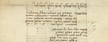 Extrait de l'ouvrage Miqdash Me'at de Moïse de Rieti(mns. British Library Add. 27012).