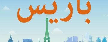Summer school - Arabic dialects / Kurdish