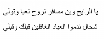 Texte_arabe_Mourad_Yelles