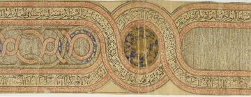 Illustration du Coran sur rouleau