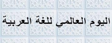 visuel_JM_langue arabe_2017_txt